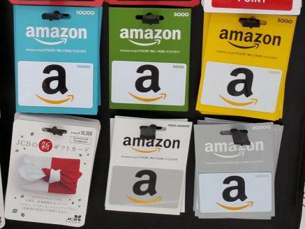 ギフトグレースはアマゾンアカウント残高も買取できる!