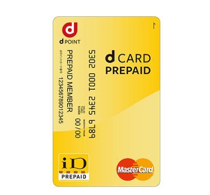 現金化したいならdカードプリペイドを持つべし!申込から発行までの手順と期間