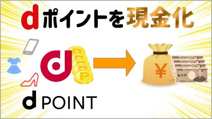 dポイントを現金化する方法