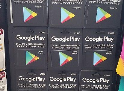 ドコモケータイ払いでGoogle Playギフトが買えるサイト