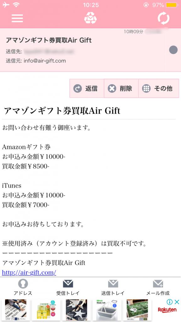 Air Gift(エアーギフト)のアマゾンギフト券買取の買取率