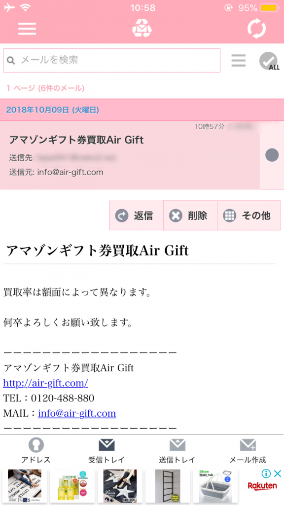 Air Gift(エアーギフト)はアマゾンギフト券の額面で買取率が違う