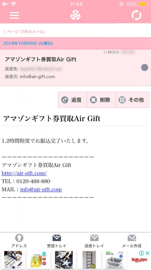 Air Gift(エアーギフト)の入金スピードは1時間