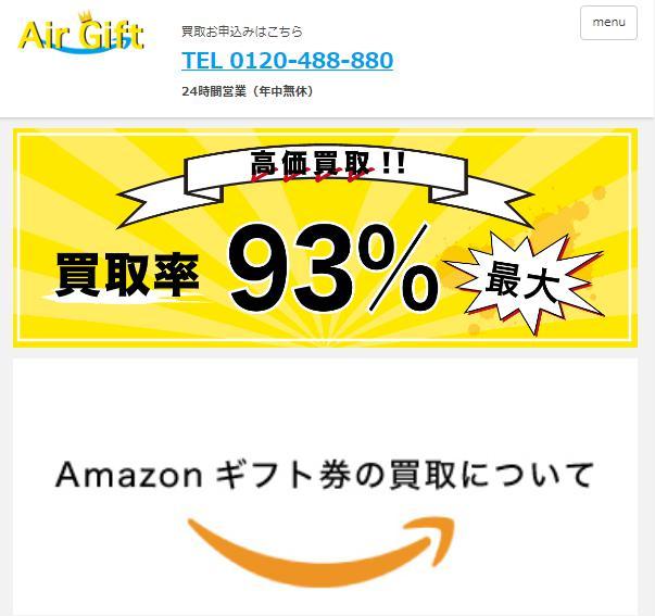 Air Gift(エアーギフト)を評判や口コミを検証!
