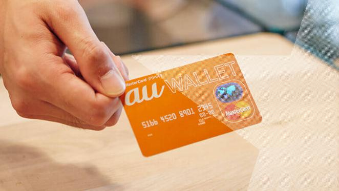 現金化するならauウォレットプリペイドカードを持つべし!申込から発行まで検証