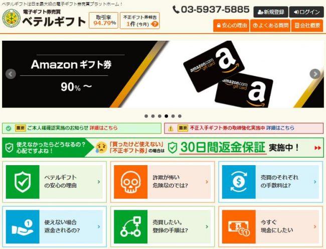 Amazonギフト券の売買サイトのべテルギフトの評判
