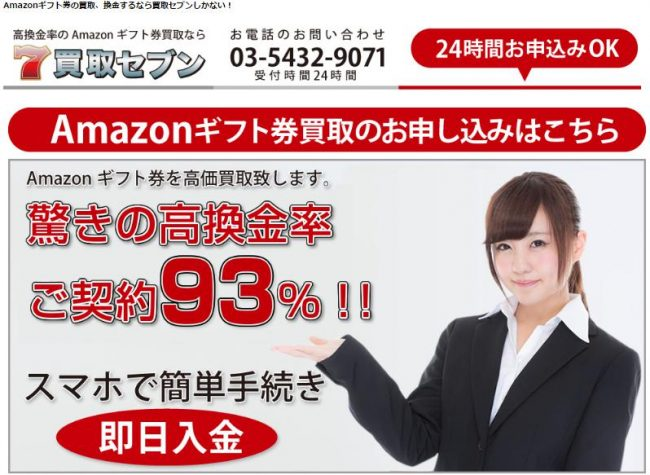 Amazonギフト券の買取サイトの買取セブンの評判