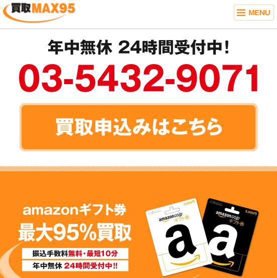 Amazonギフト券の買取サイトの買取MAX95の評判
