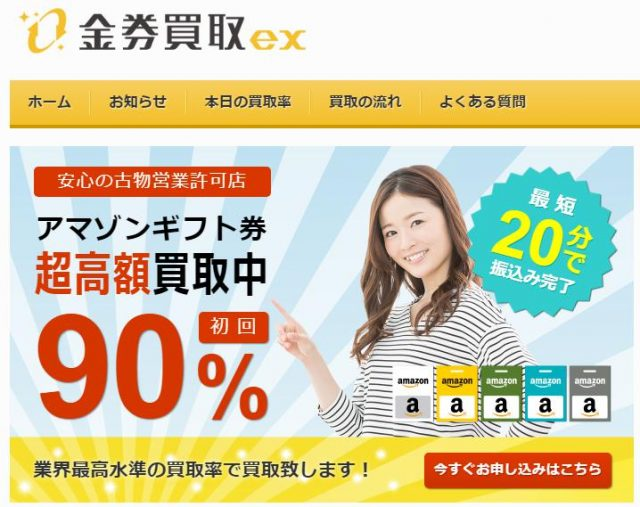 Amazonギフト券の買取サイトの金券買取EXの評判