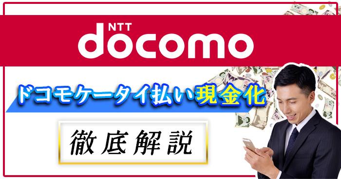 ドコモケータイ払い現金化【徹底解説】