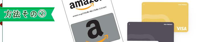 方法その②バンドルカードにドコモケータイ払いへチャージ、AmazonでAmazonギフト券購入→買取サイトへ売る