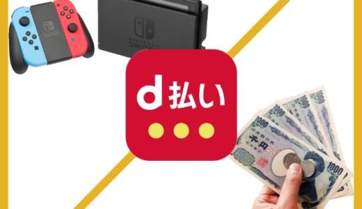 任天堂switchでドコモケータイ払い(d払い)を現金化