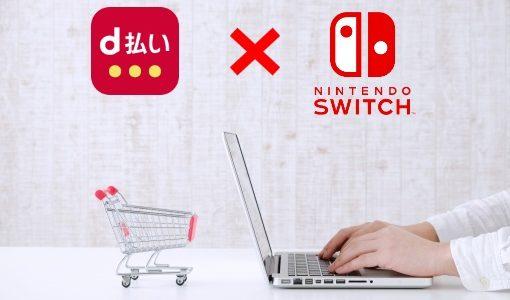 任天堂switchをドコモケータイ払い(d払い)で購入できるネットショップ