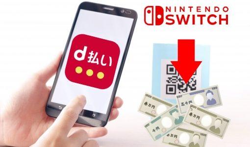 任天堂switchをドコモケータイ払い(d払い)で購入できる店舗