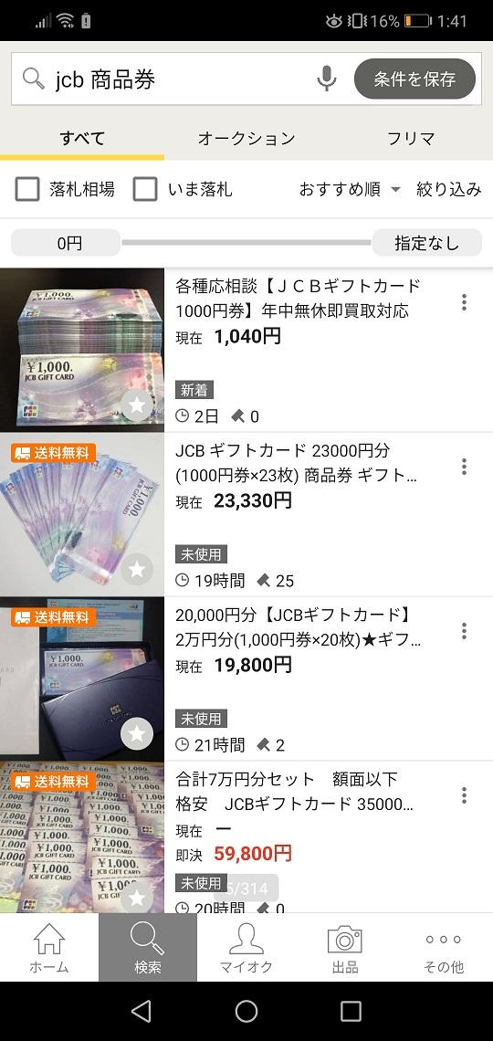 ヤフオクJCB商品券