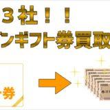 アマゾンギフト券買取サイトおすすめ3社