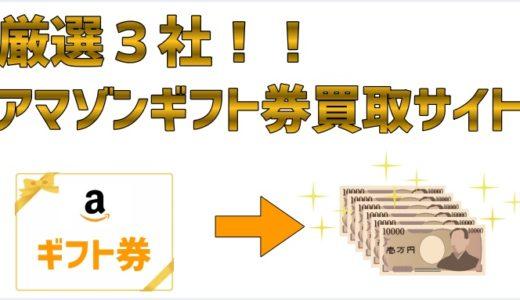 おすすめのアマゾンギフト券買取サイト【3選】
