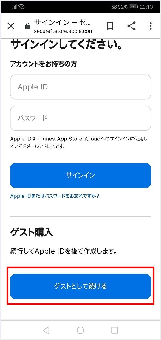 AppleストアiTuneカード購入方法2