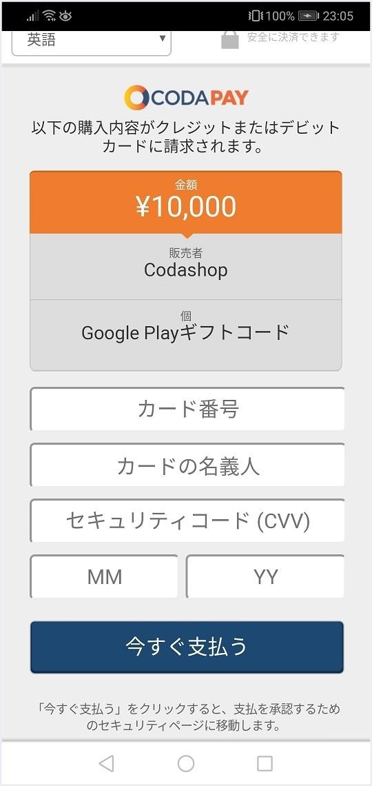 codashopでのGooglePlayカード購入手順
