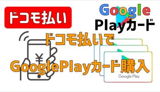 Googleプレイギフトカードをドコモケータイ払いで購入する方法