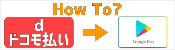 GooglePlayギフトカードドコモケータイ払い購入方法