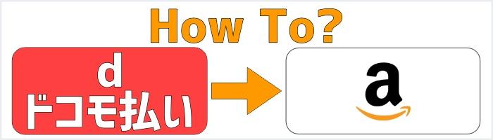 ドコモケータイ払い(d払い)でアマゾンギフト券を購入する2つの方法