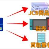 JCBカード現金化3つの方法