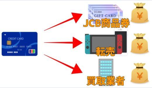 JCBのクレジットカードを現金化する3つの方法!