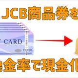 JCB商品券を高換金率で現金化する方法