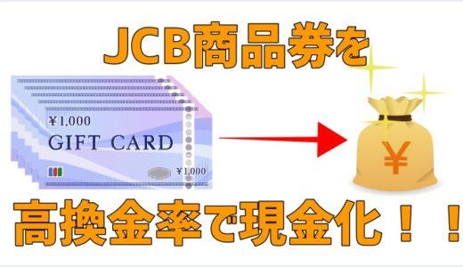 JCB商品券を現金化!どの方法が高換金率で現金化できる!?