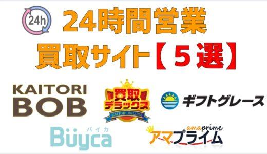深夜に現金化!24時間営業のギフト券買取サイト【5選】