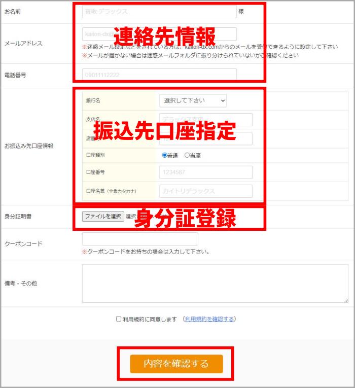 買取デラックス申込み情報2